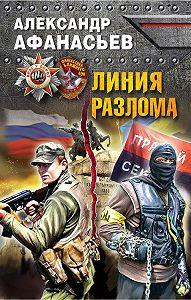 Александр Афанасьев - Линия разлома