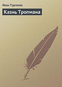 Иван Тургенев -Казнь Тропмана