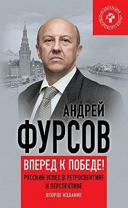 Андрей Ильич Фурсов -Вперед, к победе! Русский успех в ретроспективе и перспективе