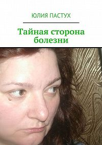 Юлия Пастух -Тайная сторона болезни