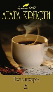 Агата Кристи -Черный кофе