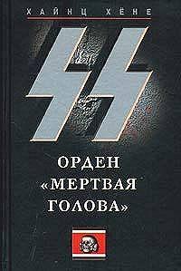 Хайнц Хёне -СС. Орден «Мертвая голова»