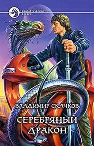 Владимир Скачков -Серебряный дракон