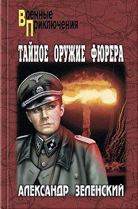Александр Зеленский - Орден Белого Орла