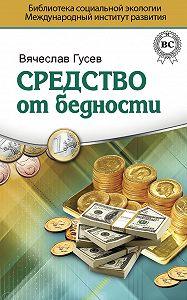 Вячеслав Гусев -Средство от бедности
