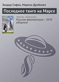 Марина Дробкова, Эльдар Сафин - Последнее танго на Марсе