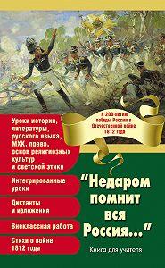 Сборник -«Недаром помнит вся Россия…» К 200-летию победы России в Отечественной войне 1812 года