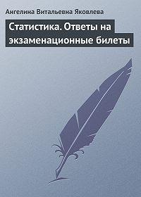 Ангелина Витальевна Яковлева - Статистика. Ответы на экзаменационные билеты