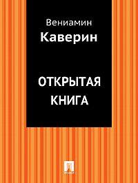 Вениамин Каверин -Открытая книга