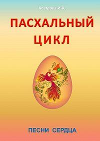 Ирина Кострова -Пасхальный цикл. Песни сердца