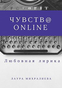 Михралиева Лаура -Чувства online. Стихи