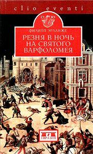 Филипп Эрланже -Резня в ночь на святого Варфоломея