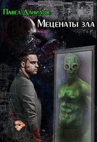 Павел Данилов - Меценаты зла