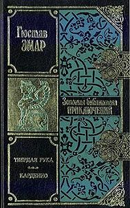 Густав Эмар - Карденио