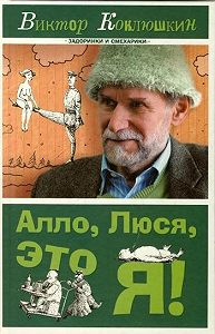 Виктор Коклюшкин -Алло, Люся, это я! (сборник)