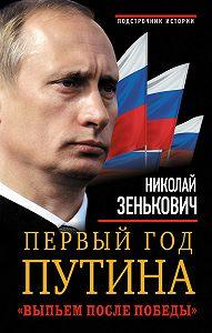 Николай Зенькович -Первый год Путина. «Выпьем после победы»