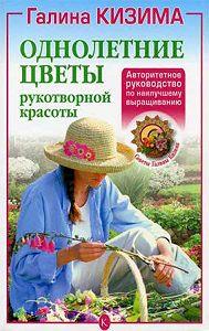 Галина Кизима -Однолетние цветы рукотворной красоты