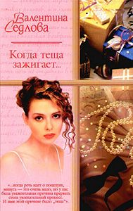 Валентина Седлова -Когда теща зажигает…