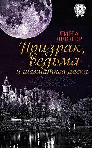 Лина Леклер -Призрак, ведьма и шахматная доска