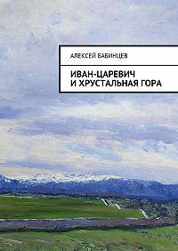 Алексей Бабинцев -Иван-царевич ихрустальнаягора