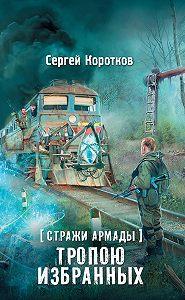 Сергей Коротков -Стражи Армады. Тропою избранных
