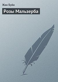 Жан Буйи -Розы Мальзерба