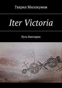 Гаврил Милокумов -Iter Victoria. Путь Виктории