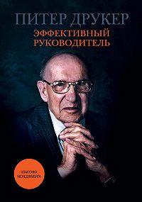 Питер Друкер -Эффективный руководитель