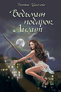 Евгения Цаголова - Ведьмин подарок. Лилит (сборник)