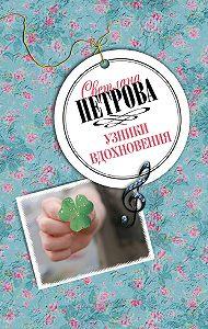 Светлана Петрова -Узники вдохновения