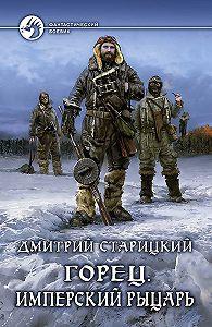 Дмитрий Старицкий - Горец. Имперский рыцарь