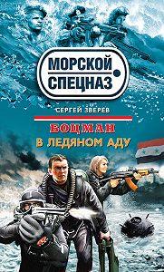 Сергей Зверев -В ледяном аду