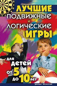 Елена Анатольевна Бойко -Лучшие подвижные и логические игры для детей от 5 до 10 лет