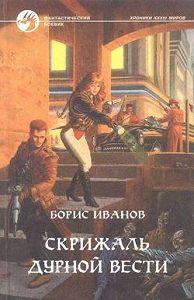 Борис Иванов -Скрижаль Дурной Вести