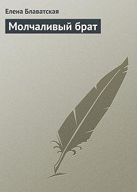 Елена Блаватская - Молчаливый брат