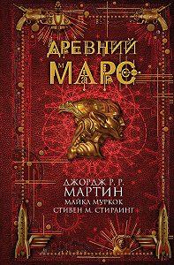 Крис Роберсон -Древний Марс (сборник)