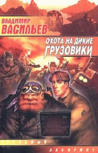 Владимир Васильев -Охота на дикие грузовики