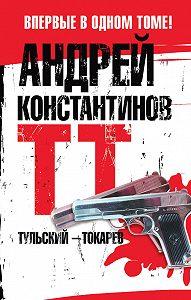 Андрей Константинов -Тульский – Токарев