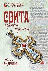 Юлия Андреева - Свита мертвой королевы