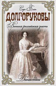 Сара Блейк -Долгоруковы. Высшая российская знать