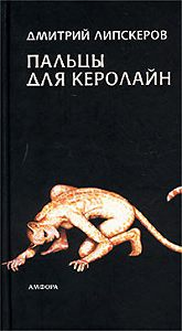 Дмитрий  Липскеров -Пальцы для Керолайн