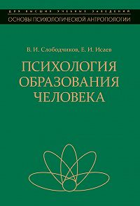 Виктор Слободчиков -Психология образования человека. Становление субъектности в образовательных процессах