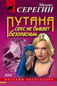 Михаил Серегин - Секс не бывает безопасным
