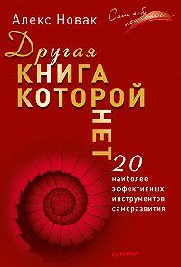 Алекс Новак -Другая книга, которой нет. 20 наиболее эффективных инструментов саморазвития
