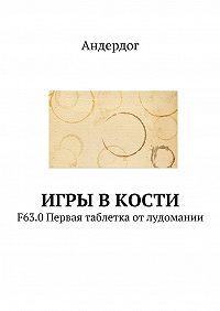 Андердог -Игры в кости. F63.0 Первая таблетка от лудомании