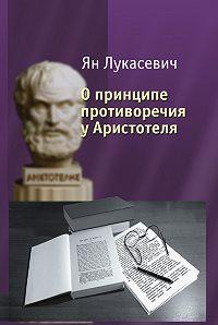 Ян Лукасевич -О принципе противоречия у Аристотеля. Критическое исследование