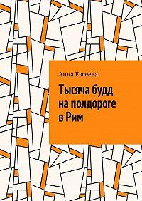 Анна Евсеева -Тысяча будд наполдороге вРим