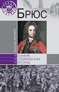Александр Филимон -Брюс