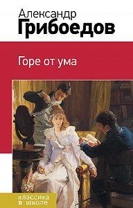Александр Грибоедов, Литагент 2 редакция - Горе от ума