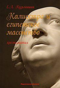 Е. Кузьмишин -Калиостро и египетское масонство